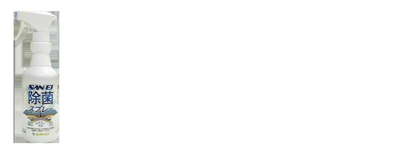 SAN-EI除菌スプレー