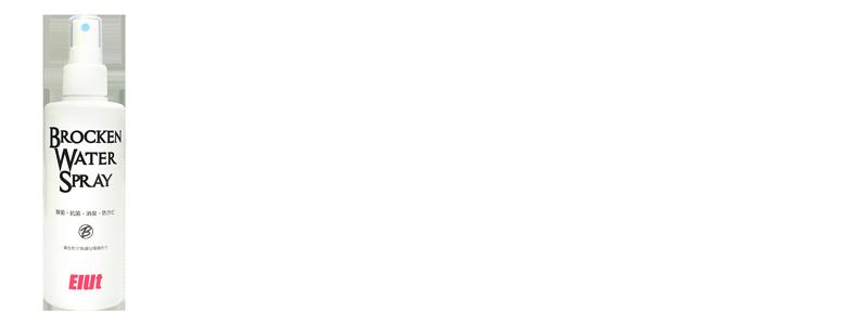 BROCKEN WATER SPRAY(ブロッケンウォータースプレー)