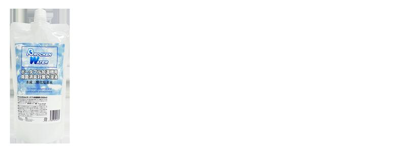 ブロッケンウォーターポータブル加湿器用除菌消臭対策水溶液