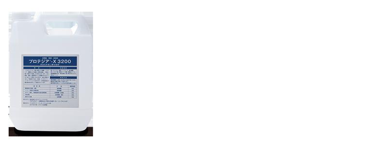 プロテジア X3200