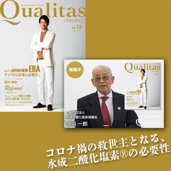 ビジネス雑誌Qualitasクオリタス コロナ禍の救世主となる、水成二酸化塩素®の必要性